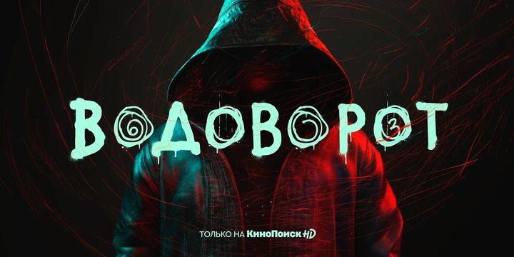 Водоворот 2 серия [ Россия ,Криминальные ,детективы 2020 ] 18 +