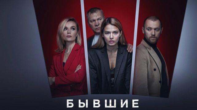 Бывшие 3 сезон 2 серия [ Драма , Криминальные ] Россия 2021 / 18 +