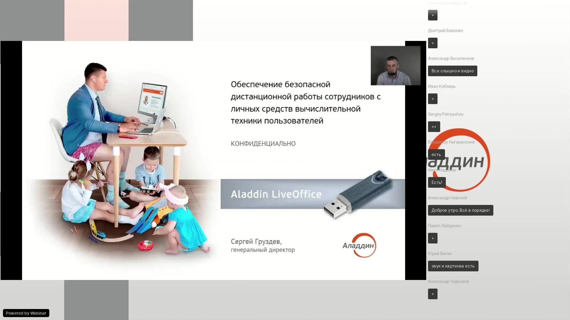 Aladdin LiveOffice – решение для безопасной дистанционной работы с безопасным подключением к ГИС