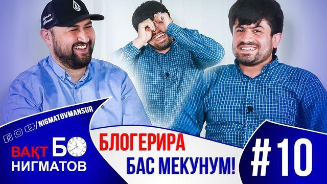 БЛОГЕРИРА БАС МЕКУНУМ АКА - Вақт Бо Нигматов - Ғолибшо - 2021