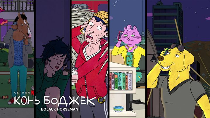 Сезон 4. Серия 5 | Конь БоДжек (Bojack Horseman) | США | NewStudio | 2017