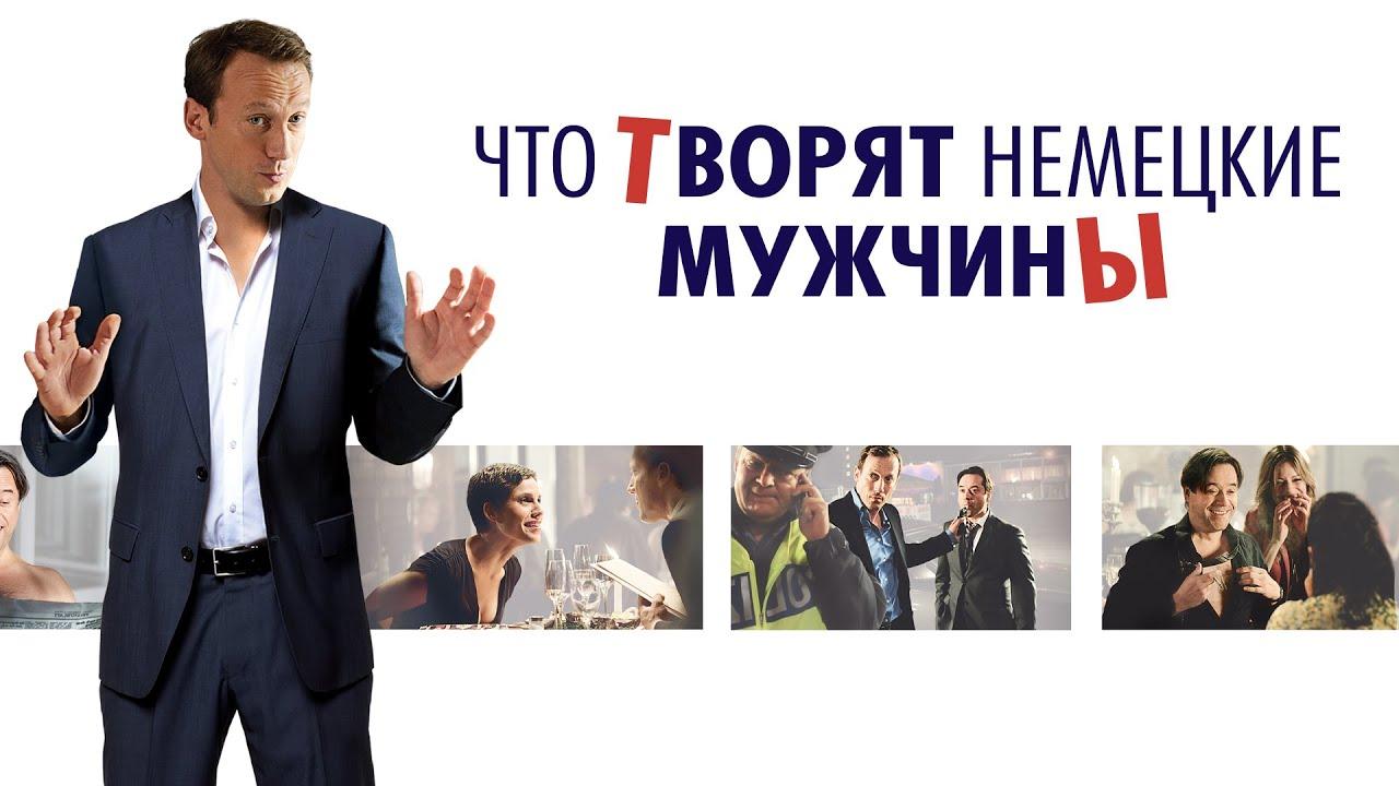 Что творят немецкие мужчины / 2012  _ Романтическая комедия / 16+